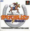 Derby Stallion PlayStation Front Cover
