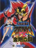 Kishin Dōji Zenki FX: Vajra Fight PC-FX Front Cover