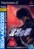 Sega Ages 2500: Vol.11 - Hokuto no Ken PlayStation 2 Front Cover