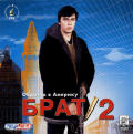Brat 2: Obratno v Ameriku Windows Front Cover