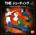 Kagaku Ninja Tai Gatchaman: The Shooting PlayStation Front Cover