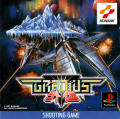 Gradius Gaiden PlayStation Front Cover Manual - Front