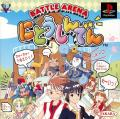 Battle Arena NiToshinden PlayStation Front Cover
