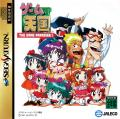 Game Tengoku: The Game Paradise! SEGA Saturn Front Cover