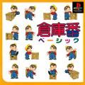 Sokoban Basic PlayStation Front Cover