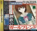 Neon Genesis Evangelion: Kōtetsu no Girlfriend SEGA Saturn Front Cover