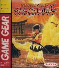 Samurai Shodown Game Gear Front Cover