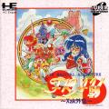 Fray in Magical Adventure CD: Xak Gaiden TurboGrafx CD Front Cover