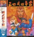 Sango Fighter PC-98 Front Cover