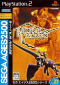 SEGA AGES 2500 Vol.27: Panzer Dragoon PlayStation 2 Front Cover
