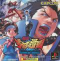 Rival Schools PlayStation Front Cover