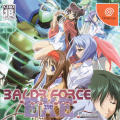 Baldr Force EXE Dreamcast Front Cover