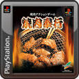 Yakiniku Bugyō PlayStation 3 Front Cover