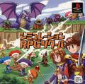 Simulation RPG Tsukuru PlayStation Front Cover