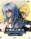 Egria: Guardian Sword II Windows Front Cover