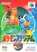 Pocket Monsters Stadium Nintendo 64 Front Cover
