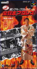 Zen Nippon Pro Wrestling SNES Front Cover