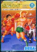 Champion Boxing SG-1000 Front Cover
