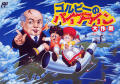 Gorby no Pipeline Daisakusen NES Front Cover