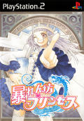 Abarenbō Princess PlayStation 2 Front Cover
