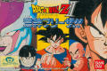 Dragon Ball Z II: Gekigami Freezer NES Front Cover