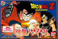 Dragon Ball Z: Kyōshū! Saiyajin NES Front Cover