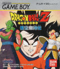 Dragon Ball Z: Gokū Hishōden Game Boy Front Cover