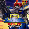 Ridegear Guybrave PlayStation Front Cover