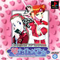 Suchie-Pai Adventure: Doki Doki Nightmare PlayStation Front Cover