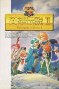 Dragon Slayer: The Legend of Heroes II PC-98 Front Cover