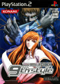 beatmania IIDX 9th style PlayStation 2 Front Cover
