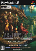 Final Fantasy XI Online: Ultimate Collection PlayStation 2 Front Cover
