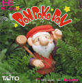 Don Doko Don TurboGrafx-16 Front Cover