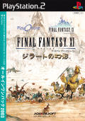 Final Fantasy XI Online PlayStation 2 Front Cover
