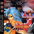 Ragnagard Neo Geo CD Front Cover