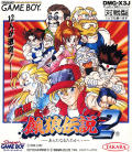 Fatal Fury 2 Game Boy Front Cover