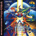 Galaxy Fight: Universal Warriors Neo Geo CD Front Cover