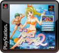 Sanyō Pachinko Paradise 2: Umi Monogatari Special PlayStation 3 Front Cover