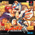 The King of Fighters Kyo PlayStation Front Cover