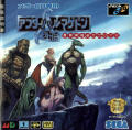 After Armageddon Gaiden: Majū Tōshōden Eclipse SEGA CD Front Cover
