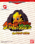 Chocobo no Fushigi na Dungeon WonderSwan Front Cover