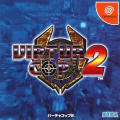 Virtua Cop 2 Dreamcast Front Cover