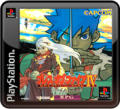 Breath of Fire IV PlayStation 3 Front Cover