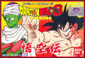Dragon Ball 3: Gokūden NES Front Cover