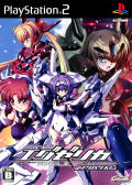 Triggerheart Exelica PlayStation 2 Front Cover