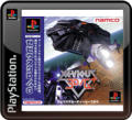 Xevious 3D/G+ PlayStation 3 Front Cover