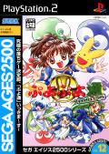 Sega Ages 2500: Vol.12 - Puyo Puyo Tsū: Perfect Set PlayStation 2 Front Cover