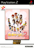 Mahjong Yarōze! 2 PlayStation 2 Front Cover