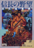Nobunaga's Ambition: Lord of Darkness NES Front Cover
