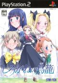 Shirogane no Torikago: The Angels with Strange Wings PlayStation 2 Front Cover